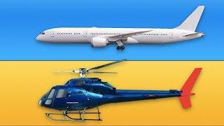 Çocuklar İçin Uçaklar Helikopterler | Hava Taşıtlarını Öğreniyorum | Gerçek Uçak Sesleri