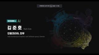 [MARS World Forum 2021] 인공지능이 …