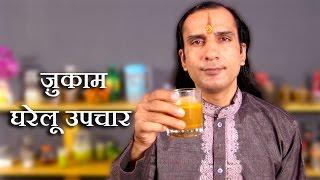 Common Cold Remedies In Hindi By Sachin Goyal- ज़ुकाम के घरेलू उपचार @ jaipurthepinkcity.com