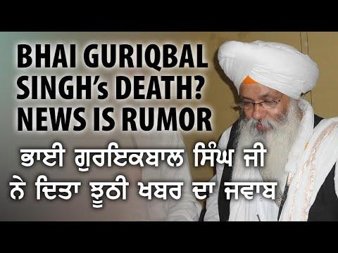 Bhai-Guriqbal-Singh-Ji-#39-S-Death-News-Is-A-Rumor