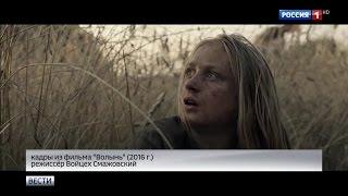 """Фильм """"Волынь"""" получил главный приз киноакадемии"""