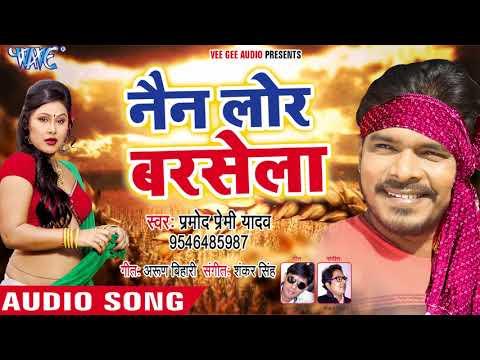Pramod Premi Yadav का सुपर हिट चईता 2018 - Naina Se Lor Barsela - Bhojpuri Chaita Songs 2018
