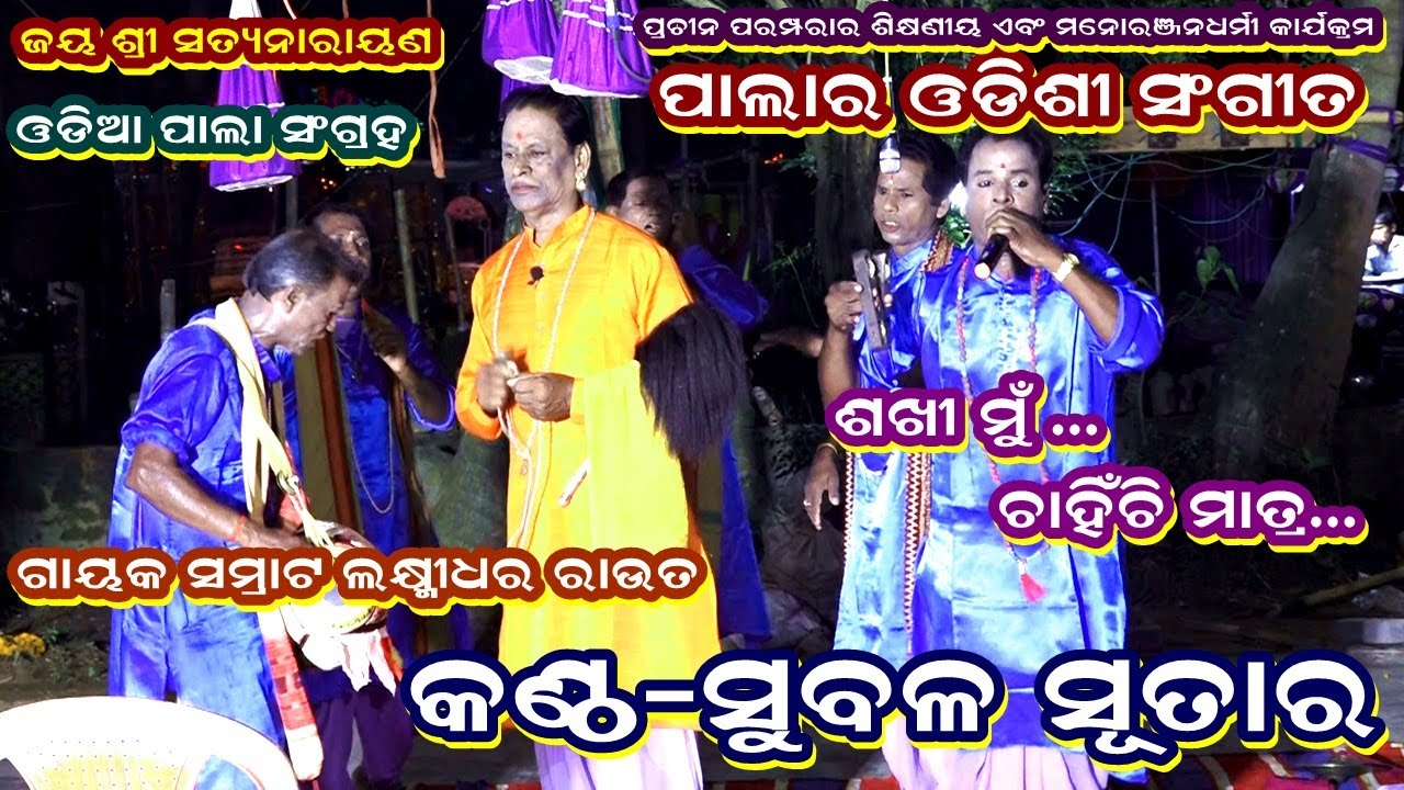 SAKHI MU- PALA ODISHI (ସଖି ମୁଁ..) || VOICE- SUBALA SUTARA || PALA BHAJAN COLLECTION