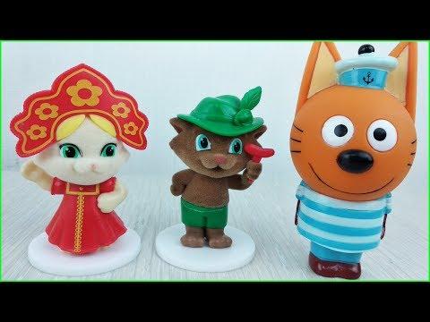 Три Кота Девчонки и ПУШИСТИКИ Вокруг Света! Мультики с игрушками для детей