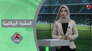 النشرة الرياضية | 30 - 11 - 2019 | تقديم صفاء عبدالعزيز | يمن شباب