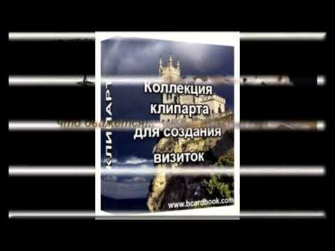 Сделать визитки такси бесплатно - YouTube