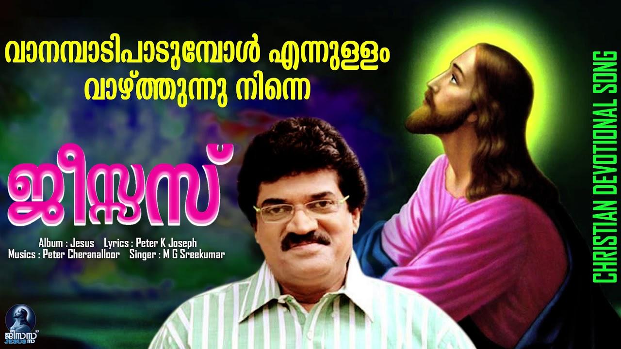 വാനമ്പാടിപാടുമ്പോൾ എന്നുള്ളം വാഴ്ത്തുന്നു നിന്നെ |  Christian Devotional Song | Jesus | MG Sreekumar