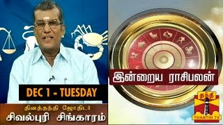 Indraya Raasipalan 01-12-2015 Astrologer Sivalpuri Singaram Spl video 1.12.15 | Daily Thanthi tv shows 1st December 2015 at srivideo