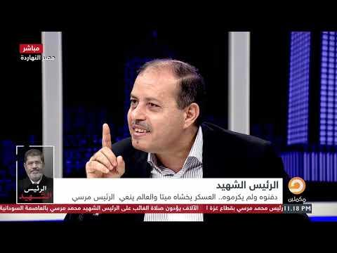 د.صلاح عبدالمقصود : الصحف المصرية تعمدت تهميش استشهاد الرئيس مرسي، وما فعلوه جريمة في حق الصحافة