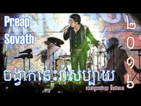 nhac khmer - khomer - khmer2all -  khmer7 - www.khmer7.net -  khmer song - khmer news