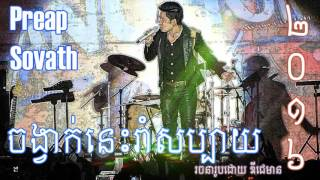 Download nhac khmer - khomer - khmer2all -  khmer7 - www.khmer7.net -  khmer song - khmer news MP3 song and Music Video