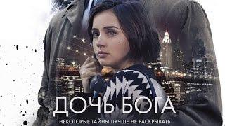 «Дочь Бога» — фильм в СИНЕМА ПАРК