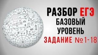 Подготовка к ЕГЭ по математике 2018. С 1 по 18 задание. Базовый уровень