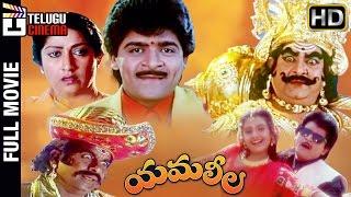 Yamaleela Telugu Full Movie HD | Ali | Krishna | Brahmanandam | SV Krishna Reddy | Telugu Cinema
