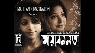 Mayabanalata | A tale of two chairs | A short fiction film by Sumanta Saha