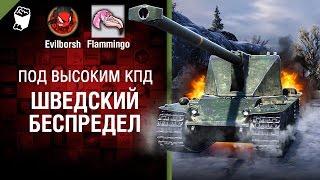 Шведский беспредел - Под высоким КПД №83 [World of Tanks]
