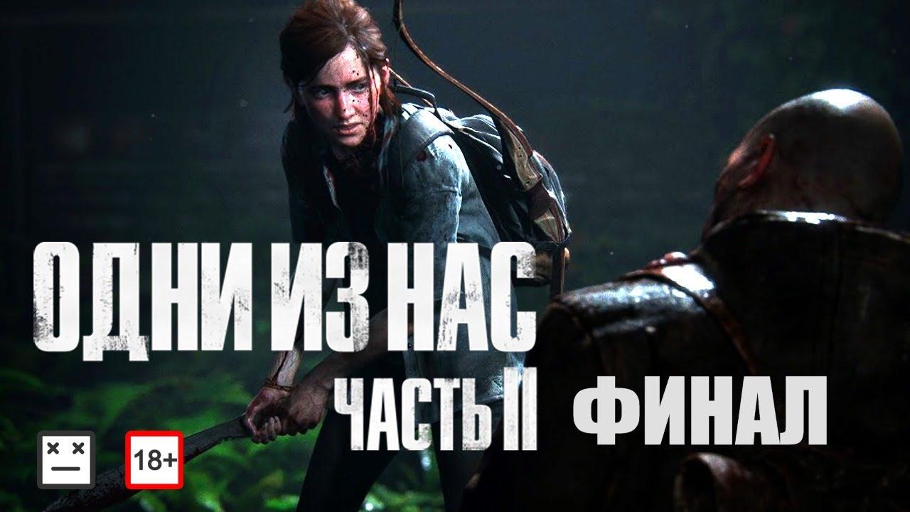 The Last of Us II - Одни Из Нас 2  ФИНАЛ  прохождение на русском Сюжет фантастика