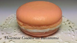 Мыло Французское Печенье МАКАРУН. Как легко сделать красивое мыло дома! Handmade soap(Как сделать мыло французское печенье Макарун (Макарон). Мыло ручной работы. Подпишитесь на мой канал: https://www..., 2015-12-30T20:45:43.000Z)