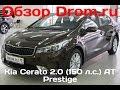 Kia Cerato 2017 2.0 (150 л.с.) AT Prestige - видеообзор