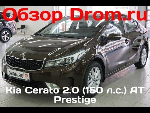 Kia Cerato 2017 2.0 150 л.с. AT Prestige видеообзор