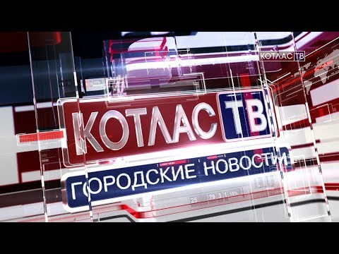 Новости (20.05.2019)