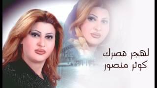 kawthar Mansour -  Lahjor Kasrak | كوثر منصور- لهجر قصرك