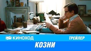 Козни (2016) — Трейлер
