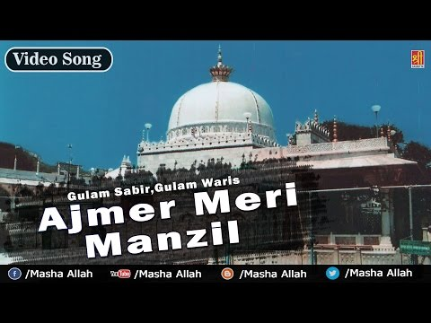 Ajmer Meri Manzil | Tere Karam Se Khwaja | Gulam Sabir,Gulam Waris | Qawwali Song | Masha Allah