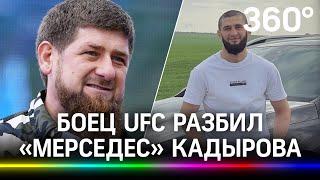 Разбил «Мерседес» Кадырова: чеченский боец из Швеции Хамзат Чимаев попал в аварию в Грозном