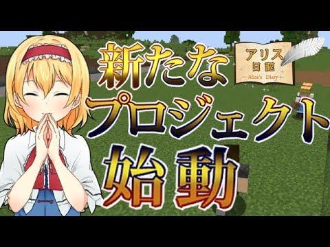 【Minecraft】アリス日記29ページ【ゆっくり実況】