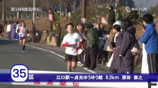2012 第58回徳島駅伝 三好郡チーム8位入賞