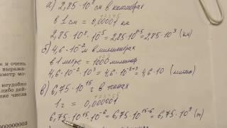 1019 Алгебра 8 класс, представьте числа в стандартном виде. степени. Умножение степени
