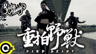 SugarDaddy 蜜糖老爹【重拍野獸】Official Music Video HD