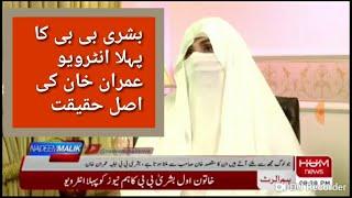 Bushra BiBi First interview with Nadeem Malik  Hum TV Live- خاتون اول بشری بی بی کا پہلا انٹرویو