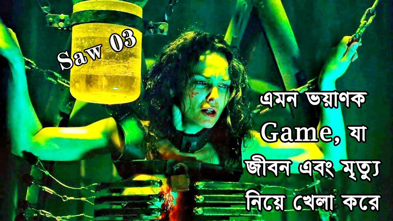 Download Saw III (2006) এর বাংলায় explanation | Saw 3: Jigsaw Horror Slasher Thriller film Story Summarized