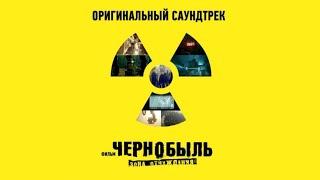 Саундтреки фильма Чернобыль: Зона Отчуждения. Финал
