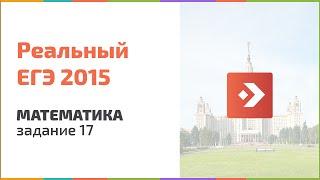 Задание 17. Реальный ЕГЭ по математике 2015. Вторая волна. Подготовка к ЕГЭ в Новосибирске.