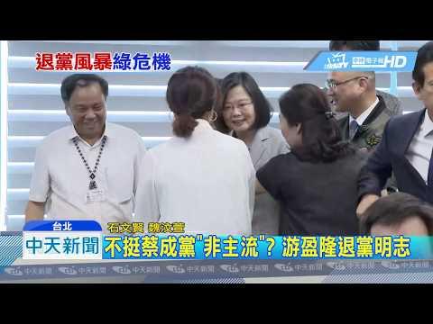 20190624中天新聞 游盈隆六點聲明退民進黨 批蔡撕裂台灣