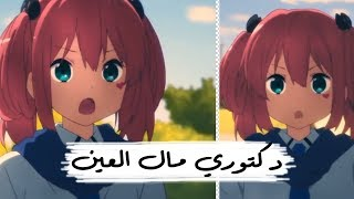 دكتوري مال العين - محمد القحطاني