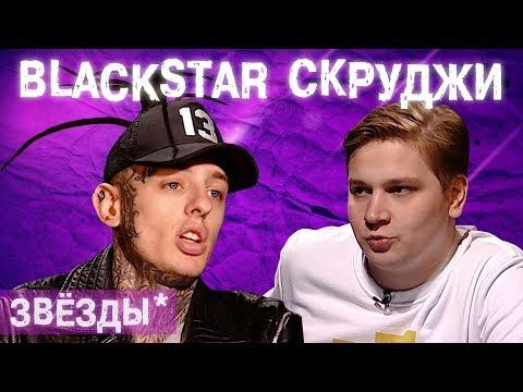 BlackStar блокирует ролик. Скруджи откровенно об изнанке Лейбла, Кристине Си, Банде Басты. - Познавательные и прикольные видеоролики