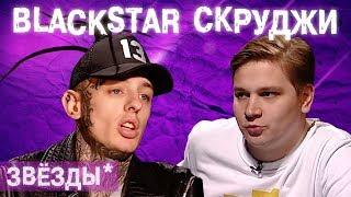 BlackStar блокирует ролик. Скруджи откровенно об изнанке Лейбла, Кристине Си, Банде Басты.