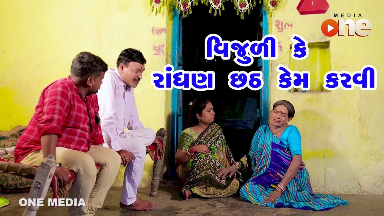 Vijuli Ke Randhan Chhath Kem Karvi  |  Gujarati Comedy | One Media | 2020