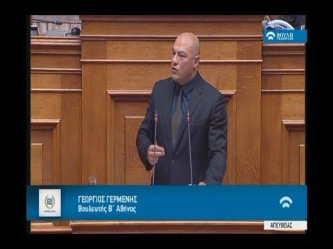 Γ. Γερμενής: Η Μακεδονία μας και η Ιστορία μας δεν παραχωρούνται στους γυφτοσκοπιανούς