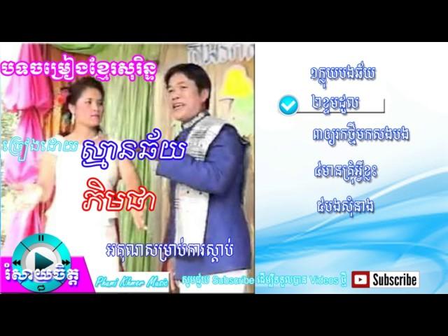 Khmer surin song,???????????????,khmer song best non stop[006]