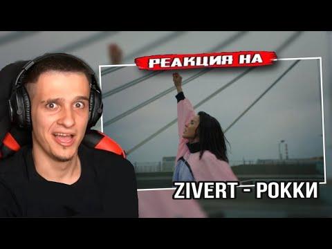 Zivert - Рокки | Премьера клипа РЕАКЦИЯ! Меллшер СМОТРИТ