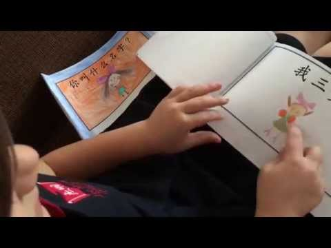 Edith's Special Book (Jie Ming Mandarin Immersion Academy)