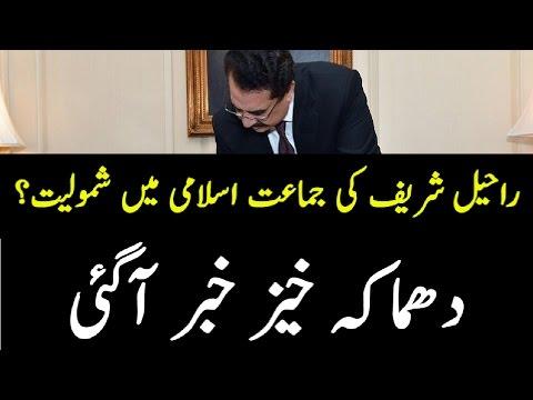 Raheel Shareef Ki Jamat E Islami Main Shamoliat - Bari Khabar Aa Gai