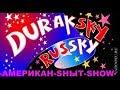 Дурацкий Русский все серии
