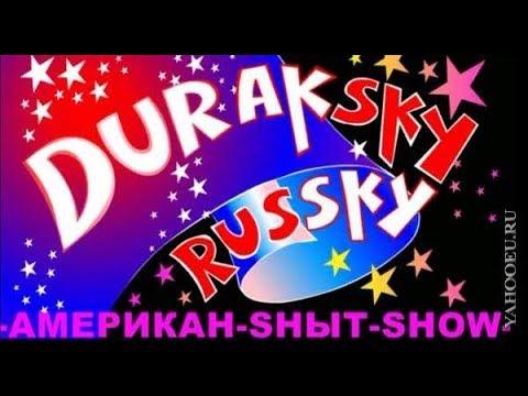 Мультфильм про дурацкий русский