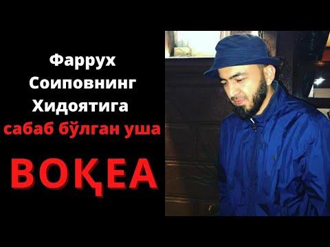 Фаррух Соипов - Хамма қизиқган ўша ВОҚЕА